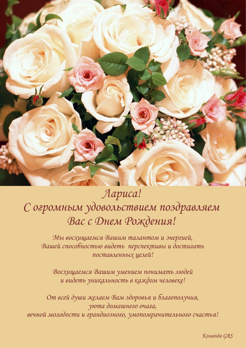 Показать поздравления днем рождения женщине